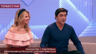 """В программе """"Пусть говорят"""" Степан Джигарханян расскажет о знакомстве возлюбленной с родителями."""