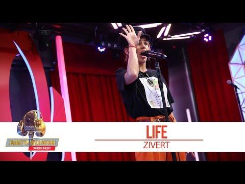 ZIVERT - LIFE. «Золотой Микрофон 2019»