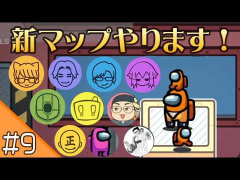 #9 【AmongUs】花江夏樹と小野賢章 新マップに集合~!【生配信】