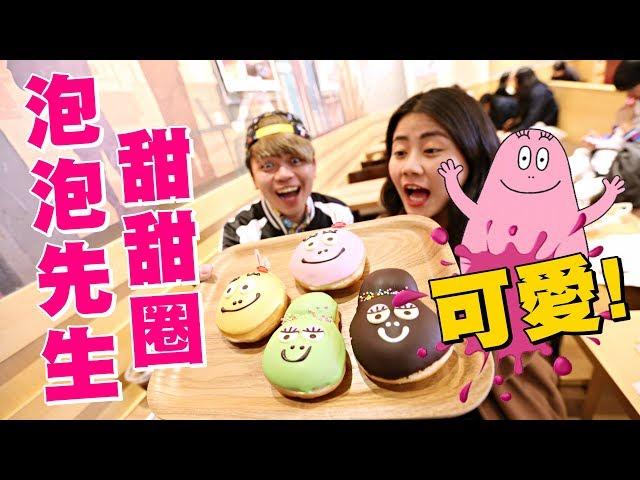 泡泡先生甜甜圈!意外好吃!【蔡阿嘎Life】