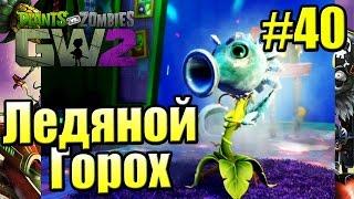 САДОВОЕ ПОБОИЩЕ! #40 — Plants vs Zombies Garden Warfare 2 {PS4} — Ледяной Горох