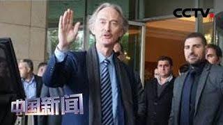 [中国新闻] 联合国叙问题特使到访大马士革 | CCTV中文国际