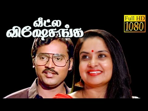 Tamil Full Movie | Veetla Visheshanga | Bhagyaraj,Prakathi | Tamil Comedy Movie HD