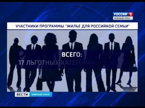 """Госпрограмма """"Жилье для российской семьи"""""""