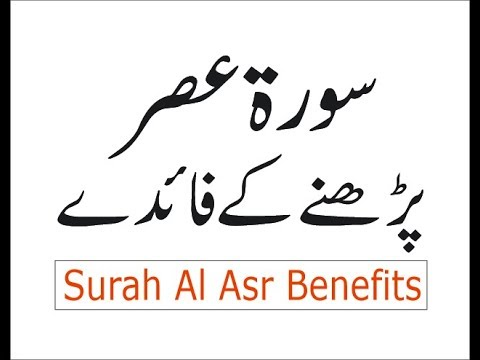 Surah Asr ki fazilat   surah al asar   surah asr Benefits in Urdu