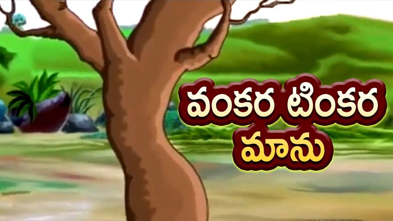 Vankara Tinkara Maanu | Telugu Nursery Rhymes | వంకర టింకర మాను | Nursery Rhymes Songs | Bommarillu