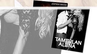 TamerlanAlena – Держи Меня (official audio)