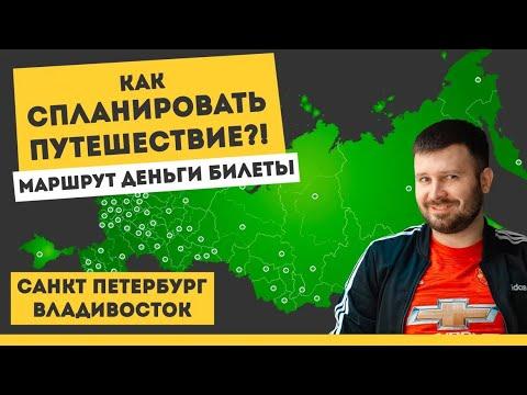 Как СПЛАНИРОВАТЬ большое ПУТЕШЕСТВИЕ?! маршрут, деньги, билеты. Петербург Владивосток