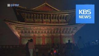 [문화광장] '2019 경복궁 별빛야행' 하반기 행사 …