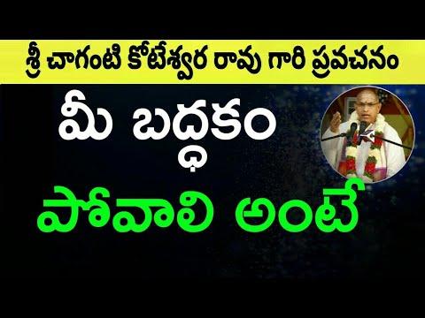 మీ బద్ధకం  పోవాలి అంటే Sri Chaganti Koteswara Rao Pravachanam latest
