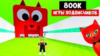 Добавление в друзья + Игры в честь 800к ПОДПИСЧИКОВ на канале Red Cat |  Red Cat Roblox | Спасибо!