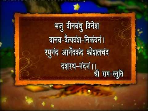 BHAJU DEENBANDHU DINESH (SRI RAM STUTI)