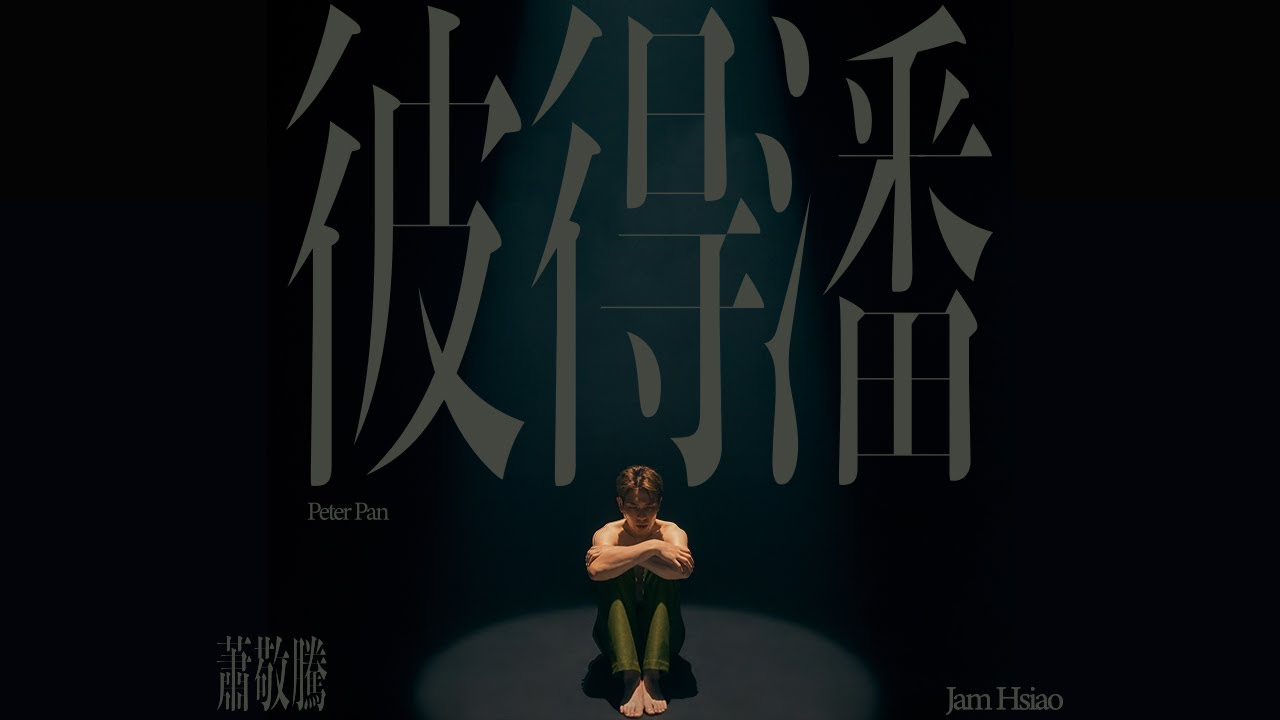 DOWNLOAD: 蕭敬騰 Jam Hsiao 《彼得潘 Peter Pan》Official Music Video Mp4 song