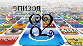 Лучшие игры для iPhone и iPad (82)