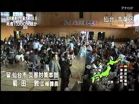 M9.0 Aftermath of the 2011 Tōhoku earthquake and tsunami