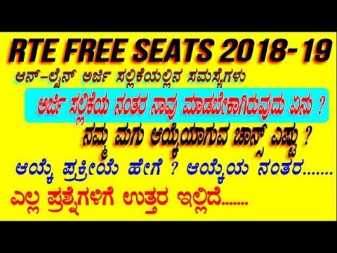 PROBLEMS OF ONLINE APPLICATION OF RTE 2018, COMPLETE PROCESS RTE SELECTION