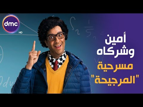 أمين وشركاه - مع النجم أحمد أمين   الحلقة الخامسة   مسرحية 'المرجيحة '