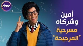 أمين وشركاه - مع النجم أحمد أمين | الحلقة الخامسة | مسرحية