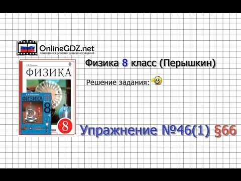 Вопрос №1 § 55. Лампа накаливания. Электрические нагревательные приборы - Физика 8 класс (Перышкин)