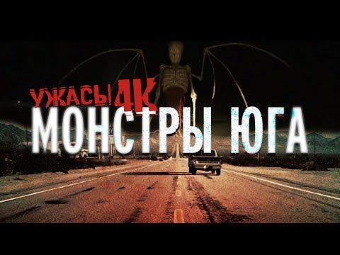 Монстры Юга / Ужасы в 4K