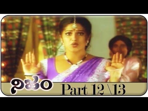 Nijam Telugu Movie Part 12/13 || Mahesh...
