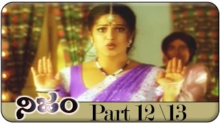 Nijam Telugu Movie Part 12/13 || Mahesh Babu, Rakshita, Rasi || Shalimarcinema
