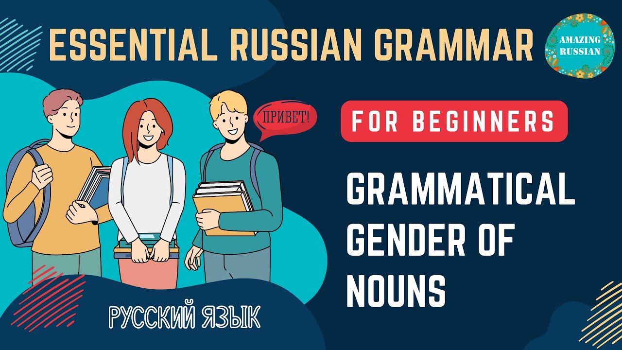 List feminine gender List 20