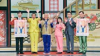 よしもと祇園花月で開催された「吉本新喜劇 辻本茂雄夜公演開催決定PRイ...