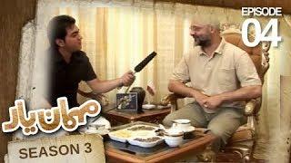 مهمان یار- فصل سوم - قسمت چهارم / Mehman-e-Yaar - Season 3 - Episode 4 - The Ambassador Of Poland