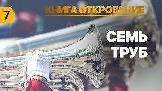 """Субботняя школа урок№7 """"Семь труб"""""""