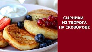 Сырники из творога, рецепт на сковороде