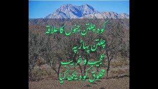 Waha Kya Hai koh e chiltan ajeeb makhloq balochitan quetta 04 november  2018