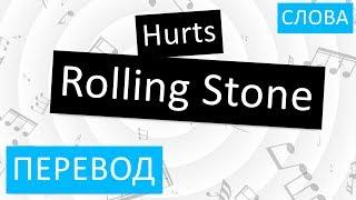 Hurts Rolling Stone Перевод песни На русском Слова Текст