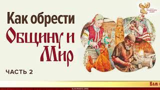 Как обрести Общину и Мир  Андрей Новиков  Часть 2
