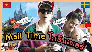 mail-time-mail-time-โกอินเตอร์