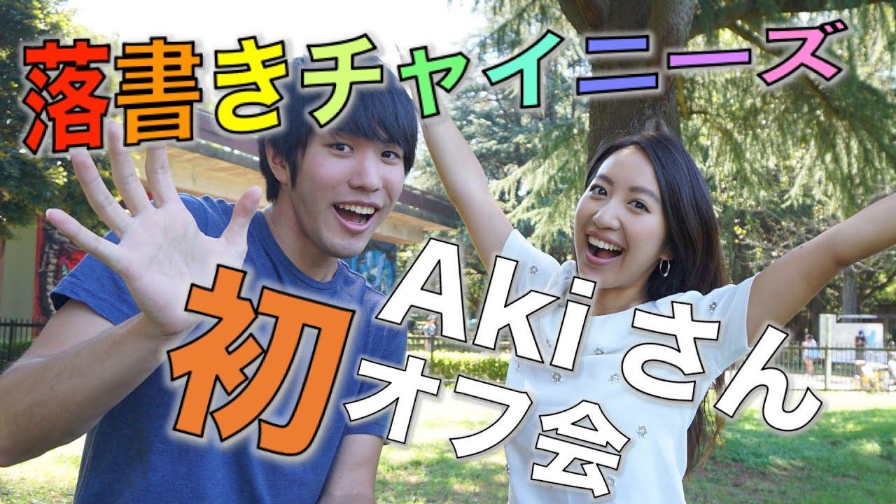 #5【オフ会】Akiさんの初オフ会行ってきました!【落書きチャイニーズAkiさん】