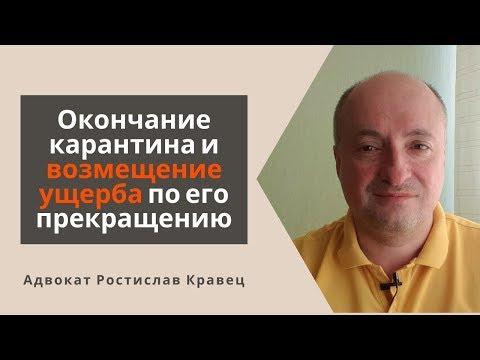 Окончание карантина и возмещение ущерба по его прекращению | Адвокат Ростислав Кравец