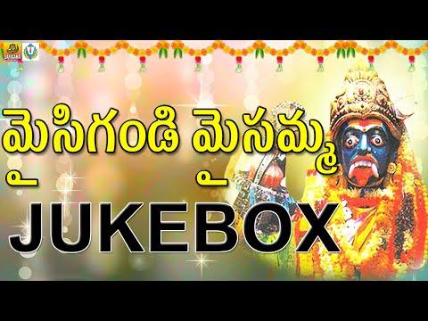 Maisigandi Maisamma Songs|  Maisamma Songs Telugu  | Telangana Devotional Songs