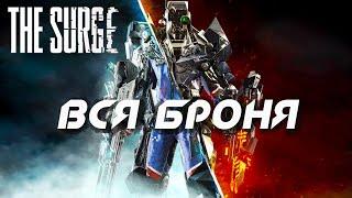 [The Surge] Гайд по броне
