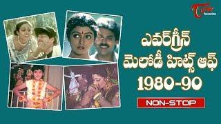Ever Green Melody Hits Of 1980 - 90 | Telugu Songs Jukebox | TeluguOne