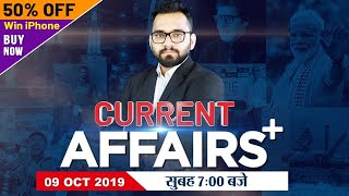 Current Affairs October 9, 2019 | Daily Current Affairs For All Competitive Exams