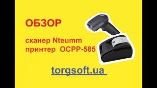 Обзор сканера штрих-кодов Nteumm и принтера чеков ОСРР-585 (2018)