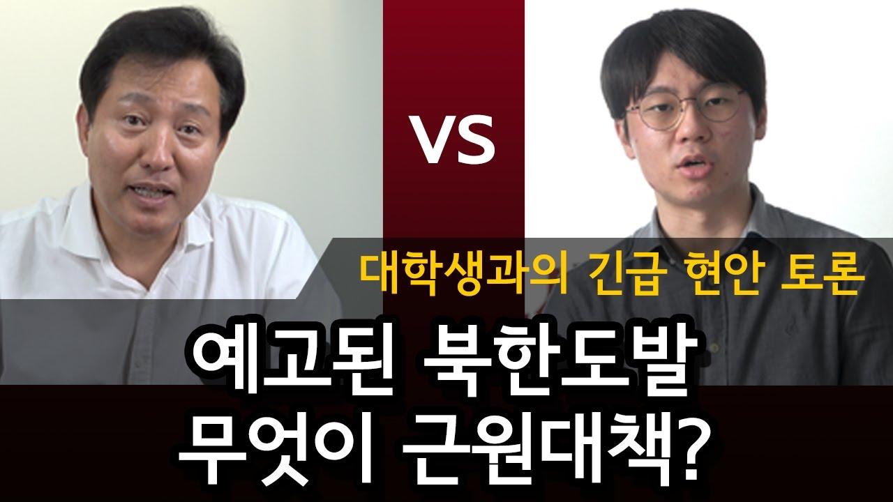 예고된 북한도발, 무엇이 근원대책? 대학생과의 긴급 현안토론 [오세훈TV]