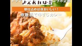 ドラマ『ホクサイと飯さえあれば』コラボ企画第3弾! 通常なら火にかけ...