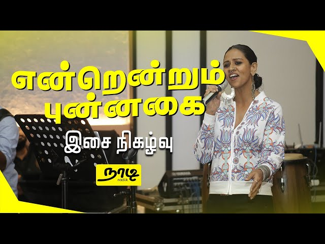 'என்றென்றும் புன்னகை' - தமிழ் Live Music Night