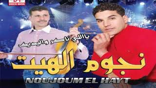 عمي احمد ميلود الغزالي   miloud ghzali ami hmid