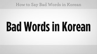 How to Say Bad Words | Learn Korean