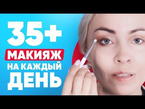Нюдовый возрастной макияж на каждый день| Как наносить макияж после 40