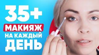 НЮДОВЫЙ ВОЗРАСТНОЙ МАКИЯЖ НА КАЖДЫЙ ДЕНЬ Как наносить макияж после 40