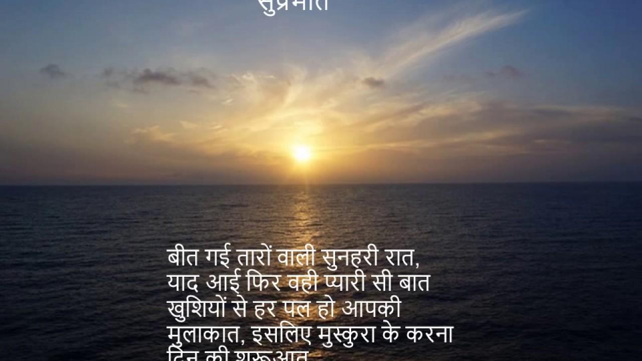 Suprabhat Shayari Wallpaper Hindi Main सपरभत शयर